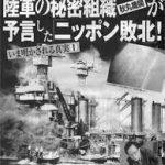 戦争をしたら日本に勝ち目がないことは歴然としていた  第 705 号