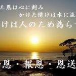 400年にわたって語り継ぐ≫恩を尊ぶ日本人の美しさ  第 712 号
