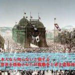 日清戦争は東アジア世界にどのような影響を与えたのか  第1,167号