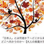 日本語の語彙は.他言語に比べても非常に豊富である  第1,144号
