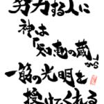 美しい心で一心不乱に何かに取り組んでいる人は「知恵の蔵」の恩恵を受ける  第 1,825 号