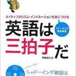 2ビート言語である日本語.西洋言語は3ビート言語  第 1,855 号