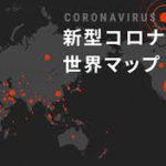 問題なのはこの無症状の人からも人に感染する新型コロナウイルス  第 1,934 号